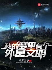 我的梦里有个外星文明最新章节列表,我的梦里有个外星文明全文阅读