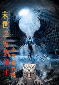 末世之宠物领主最新章节列表,末世之宠物领主全文阅读